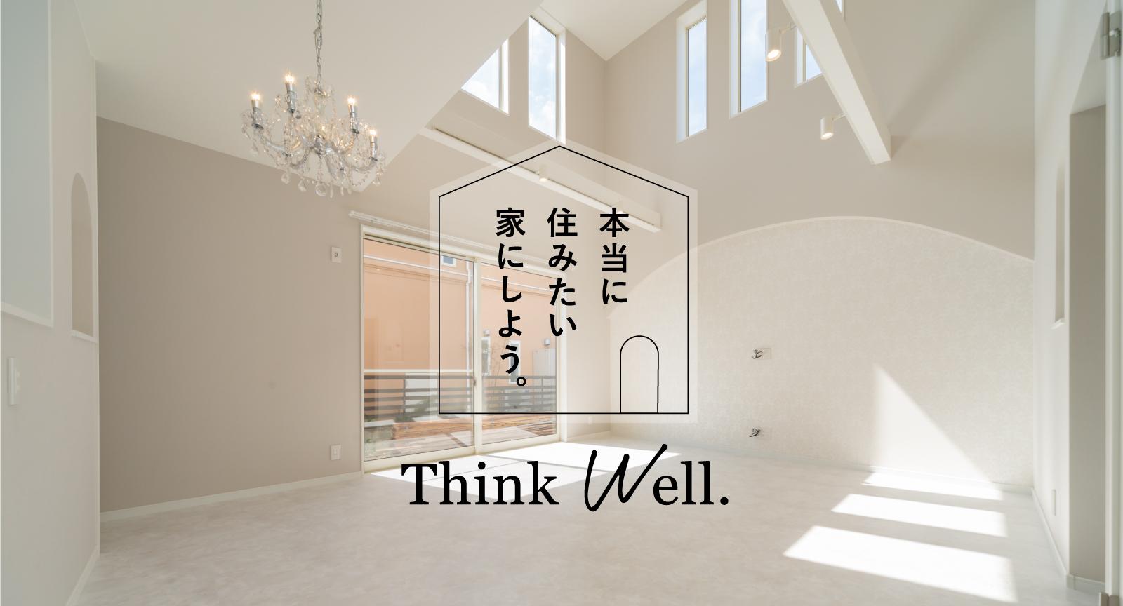 本当に住みたい家にしよう。